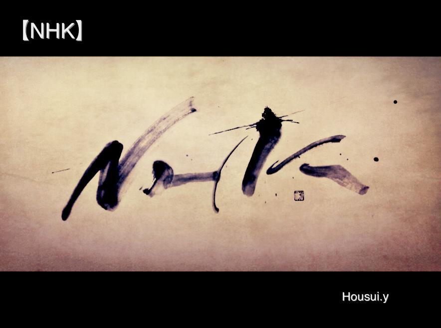 NHK はっけんTV 書道家 作品 calligraphy design