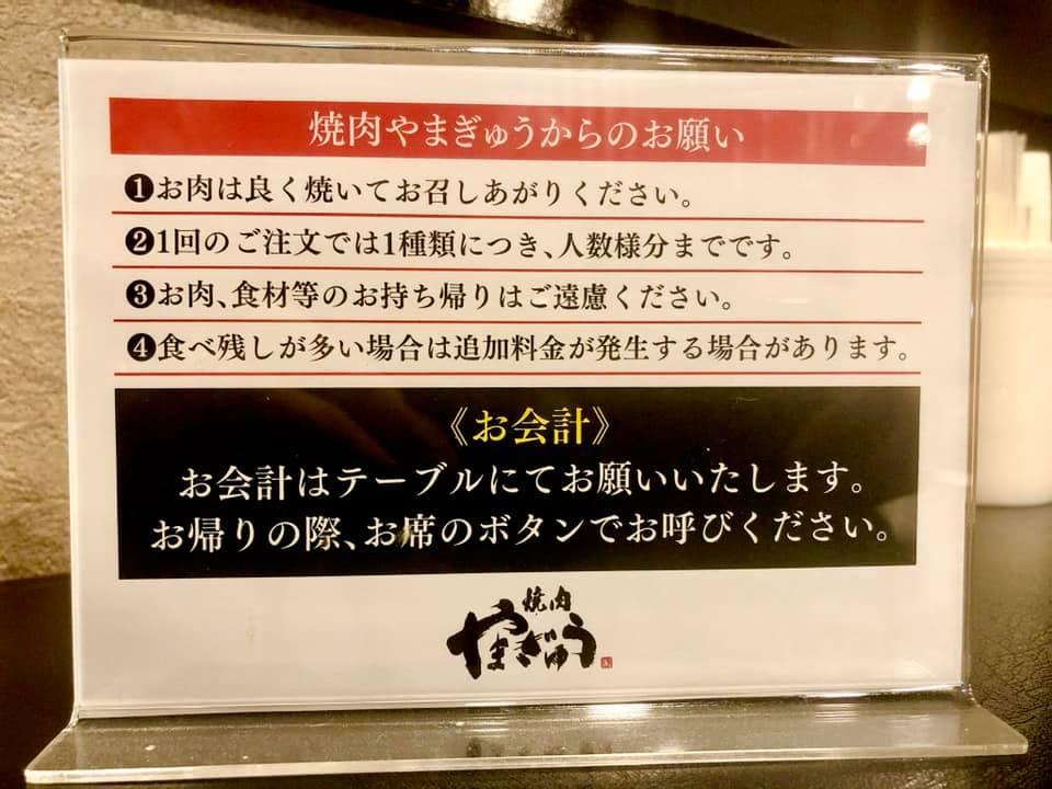 焼肉 やまぎゅう 佐賀牛 食べ放題 佐賀 ルール