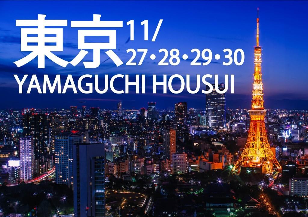 東京 男性 有名 英語 書道家