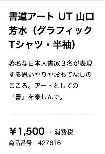 通販 ネット 販売 UNIQLOユニクロ UT Design SHODO ART 書道家 山口芳水