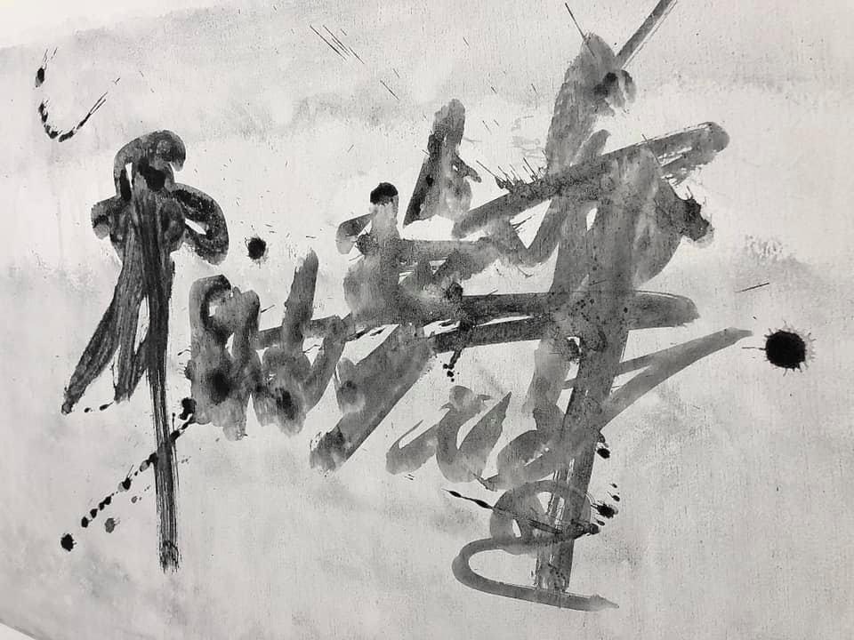 書道家 作品 アート artist works Japanese