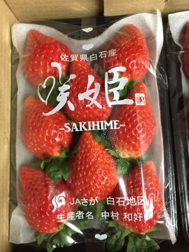 咲姫,SAKIHIME,佐賀県,白石,JA,さが