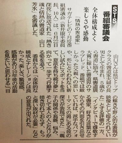 佐賀新聞 書道家
