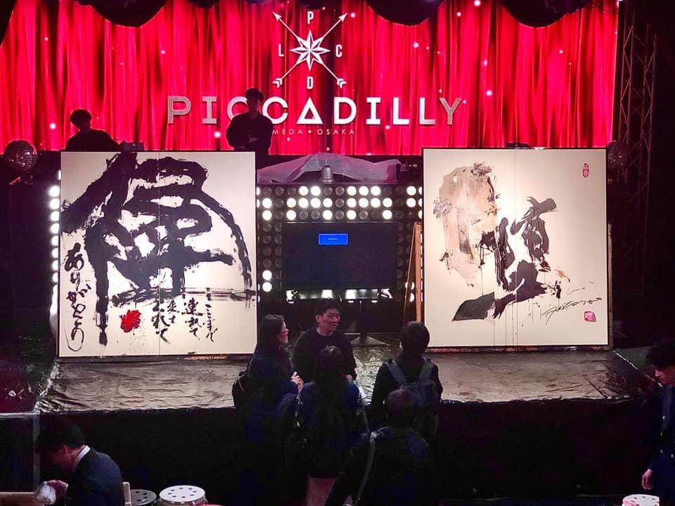 Club Piccadilly Umeda Osaka 書道家 鴉 パフォーマンス 大阪 作品 アート art バトル