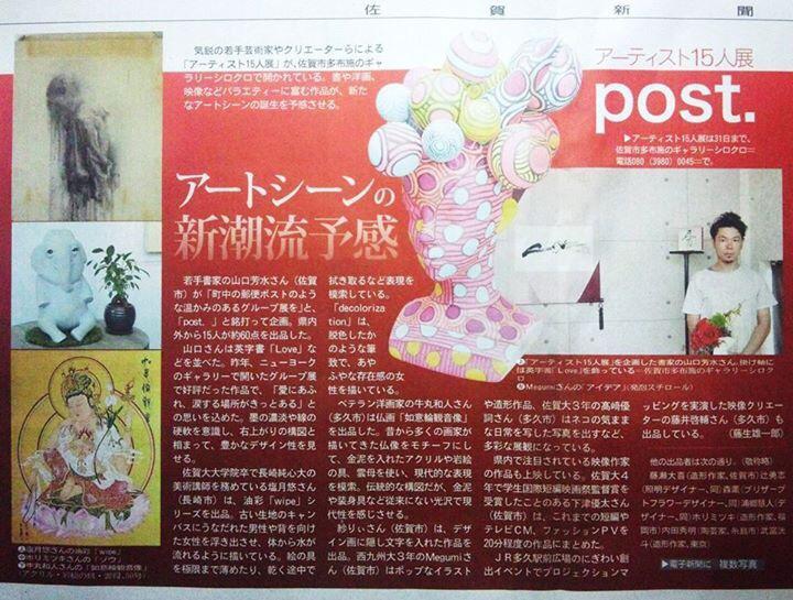 【 post. アーティスト15人展 】佐賀新聞
