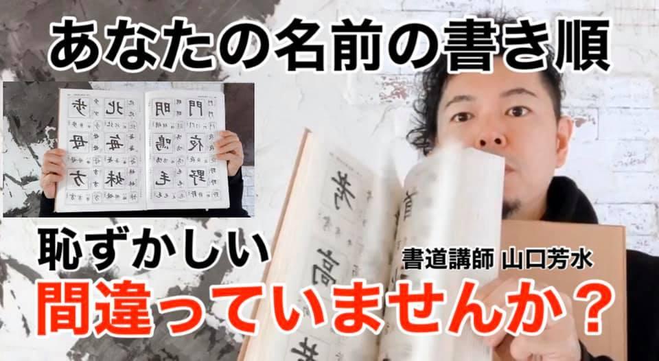 書道=おしゃれ オシャレ  書道家 山口芳水 書道講座
