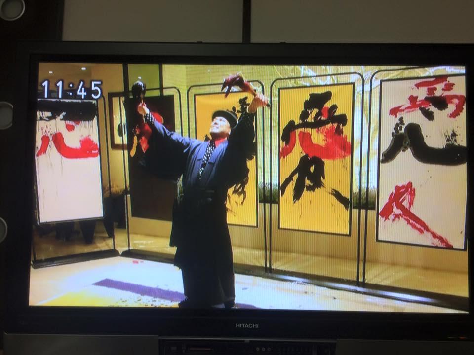 NHK,美文字,講座,書家,山口芳水,ひるまえ,情報便,書道,上海