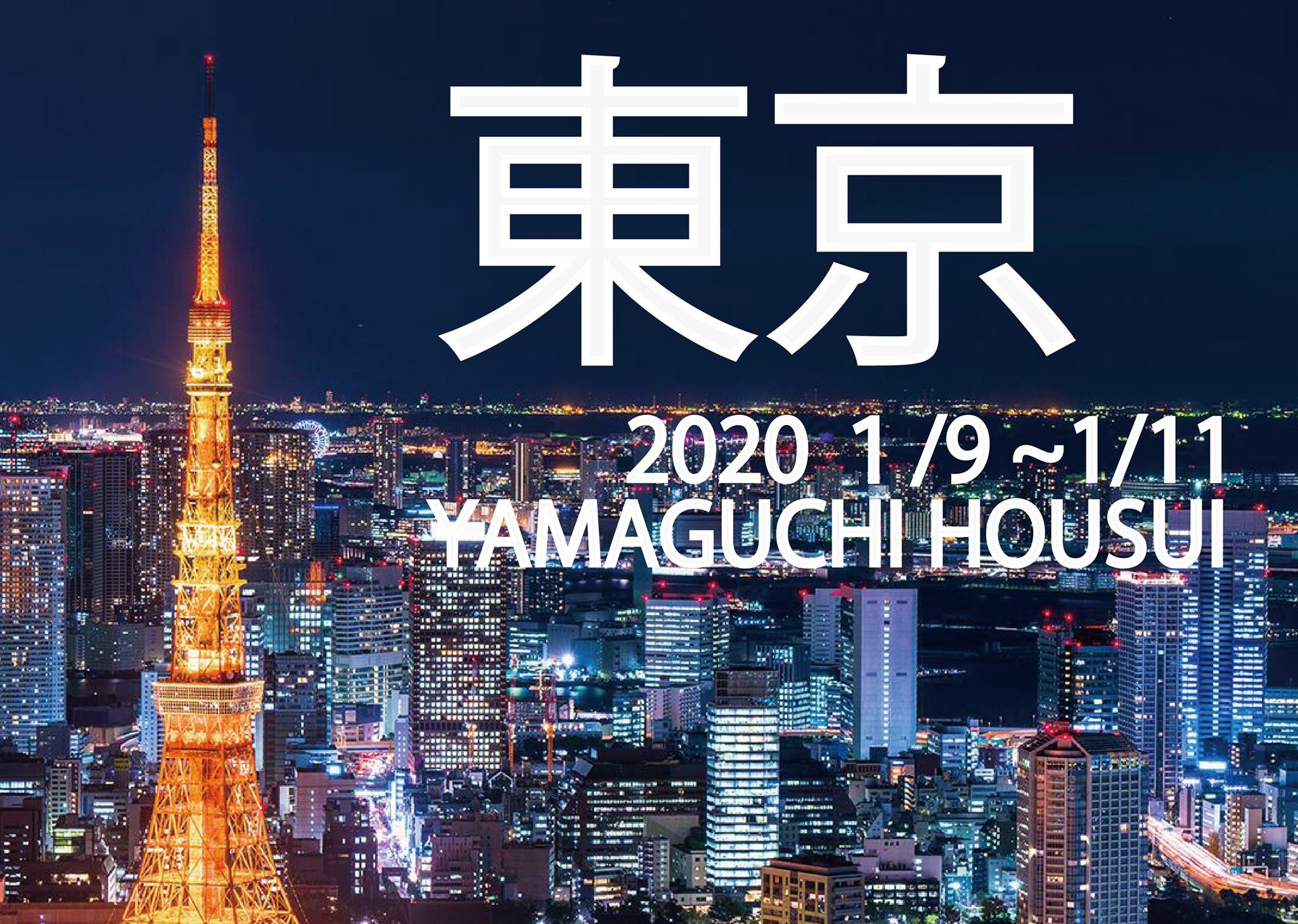 東京 英語 書道家 海外 オリンピック パフォーマンス 2020