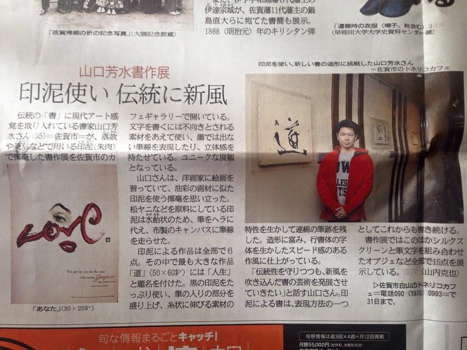 印泥,ART,佐賀新聞,山口芳水,書道家