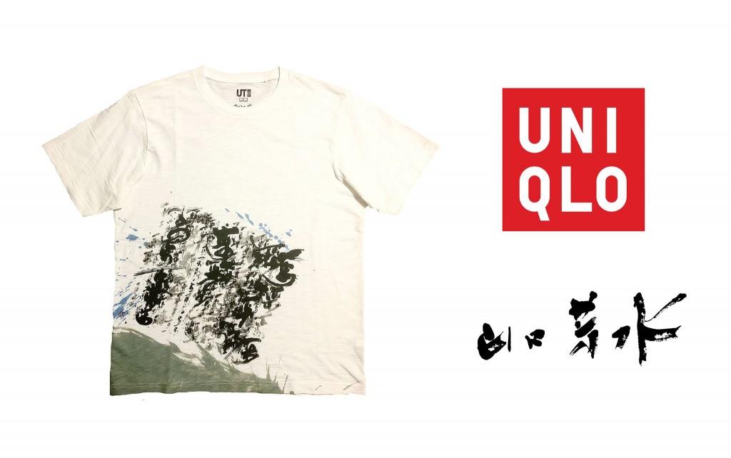 [ 銀座に世界一のユニクロ。]  UNIQLO UT Design 書道家 山口芳水  直筆 作品 東京 銀座 ガラスショーケース Tシャツ