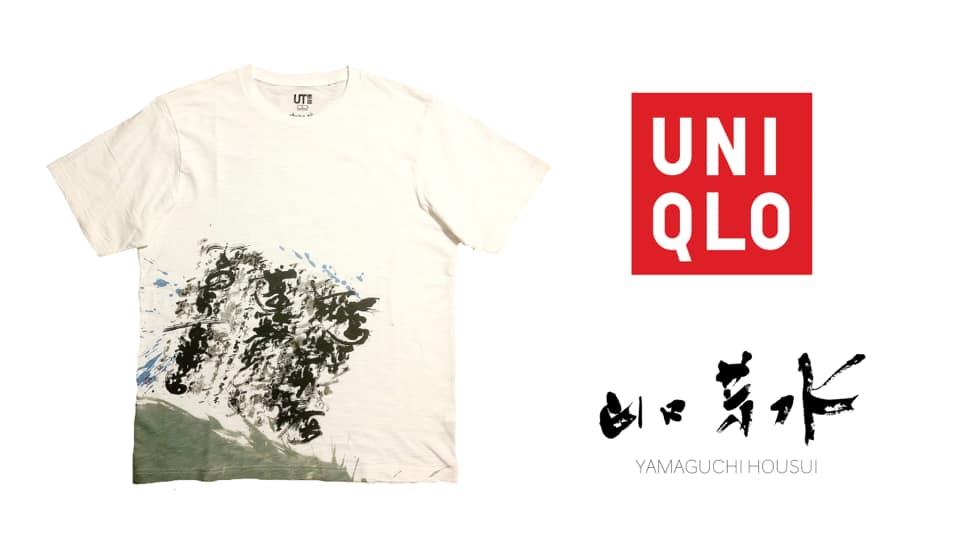 UNIQLO UT design 書道家 山口芳水 デザイン SHODO ART