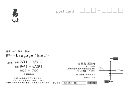 壱岐,個展,青い,山口芳水,DM,長栄寺,住所,電話番号