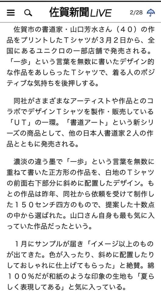 佐賀新聞 ゆめタウン 佐賀 ユニクロ UT design 書 書道 デザイン 山口芳水 UNIQLO アート art