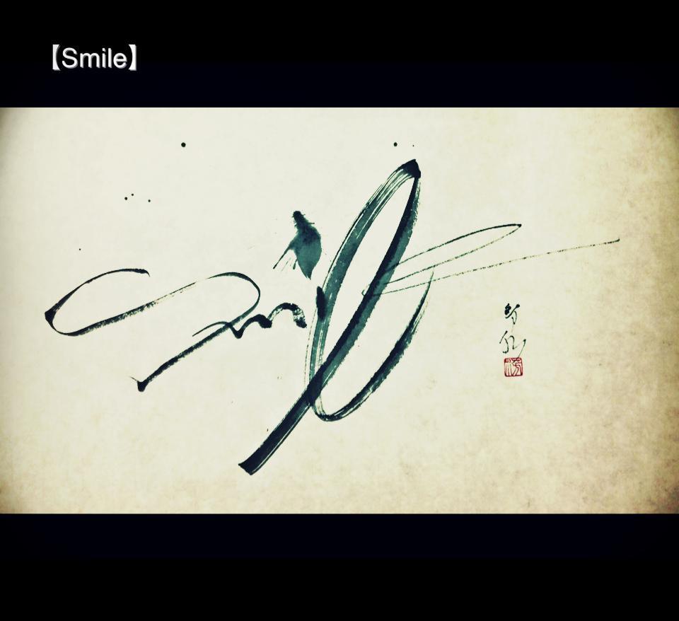 smile 書道家 詩 作品 calligraphy design