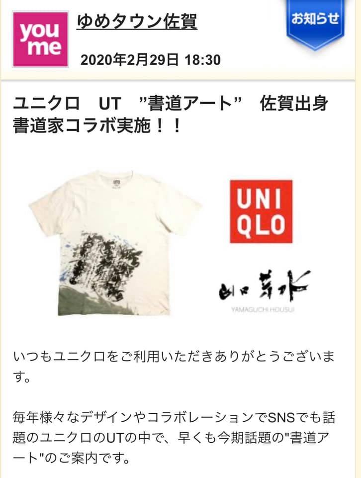 ゆめタウン佐賀 公式HP  ついに明日3月2日 ゆめタウン UNIQLO ユニクロ UT YAMAGUCHI HOUSUI 書道家 山口芳水