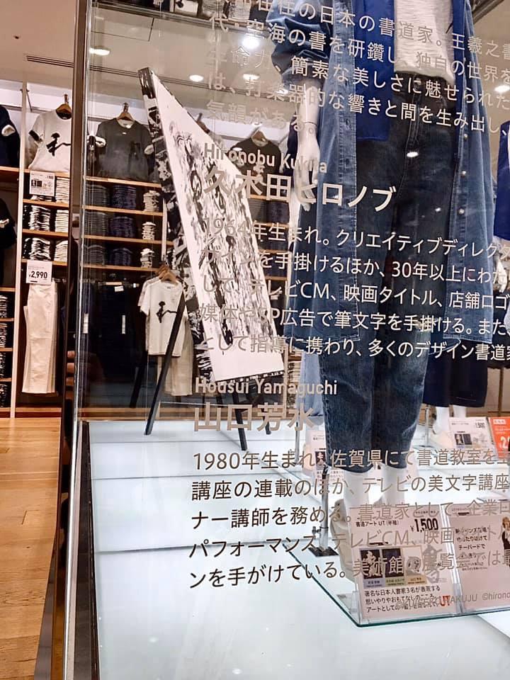 銀座 東京 世界一 ユニクロ UT デザイン 書道家