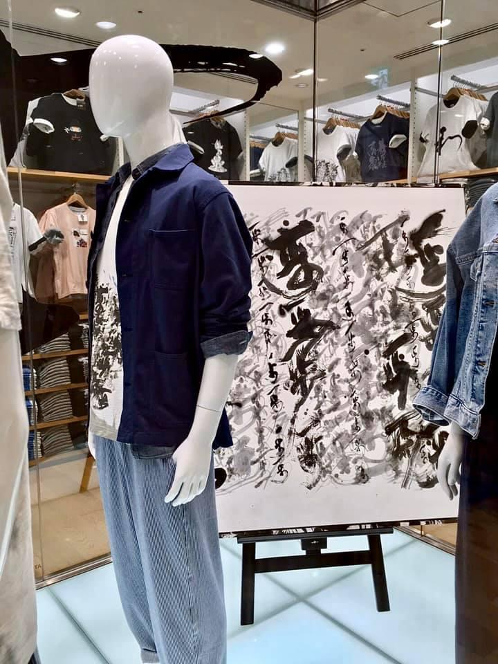 GINZA TOKYO 世界一 ユニクロ UT Design 書道家 山口芳水