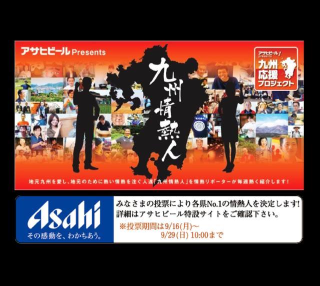 アサヒビールプレゼンツ  『九州情熱人』。  【NBCラジオの取材をうけました】