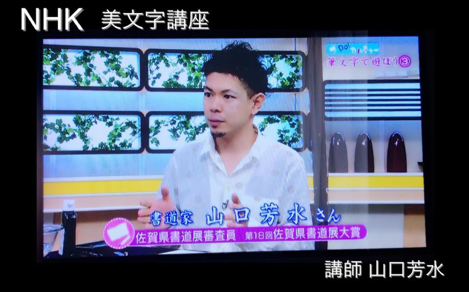 NHK 美文字講座 講師 書道家 山口芳水
