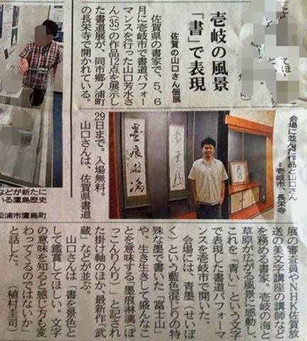 長崎新聞,壱岐市,長栄寺,青い,個展,山口芳水,書家
