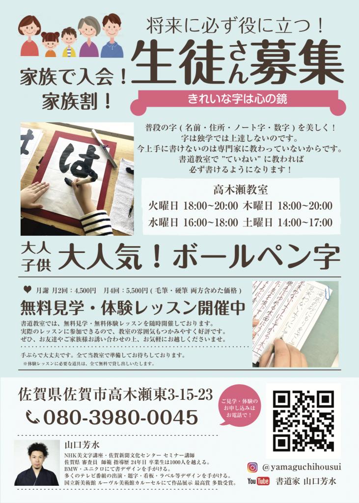 新規生徒さん 募集中 山口芳水 書道教室 お習字  書き方 ボールペン字