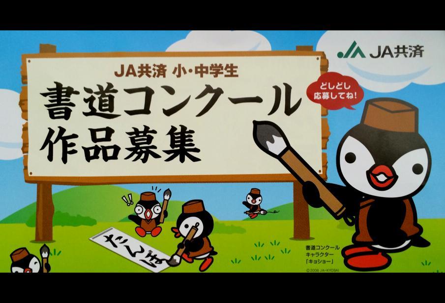 第50回(平成26年度) 2014年  JA共済 小・中学生 書道コンクール