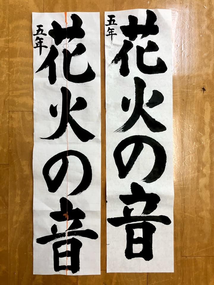 七夕席書会 練習 新小学5年生 佐賀 ビフォー アフター