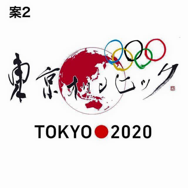 五輪エンブレム,TOKYO,2020,書,書道,作品,書道家,書家,山口芳水,Design,西英行,非公式エンブレム,東京オリンピック,2020,東京オリンピック,東京五輪,五輪,五輪エンブレム
