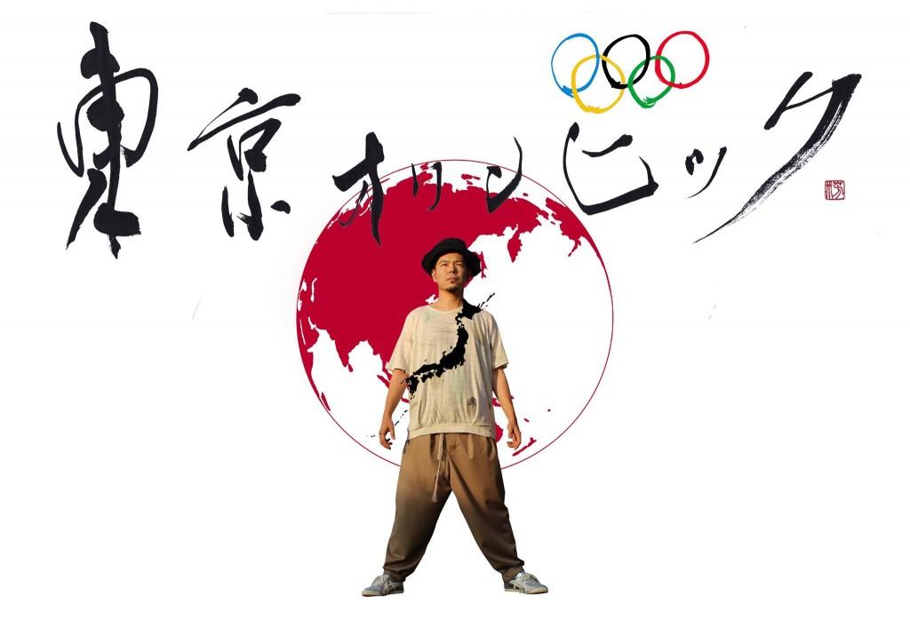 TOKYO,2020,東京,オリンピック,書家,書道家,書道,作品,デザイン,西英行,パフォーマンス,山口芳水