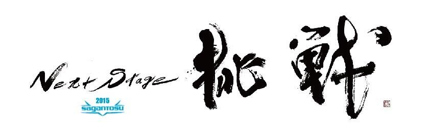 サガン鳥栖,スローガン,題字,NextStage,挑戦