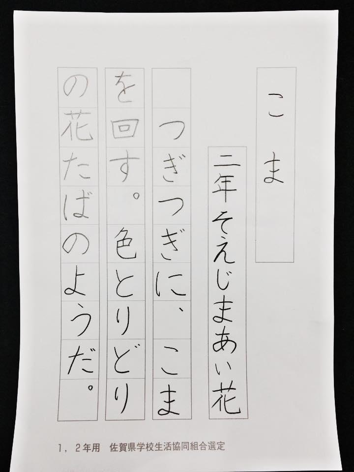書き方,生協,佐賀,お習字