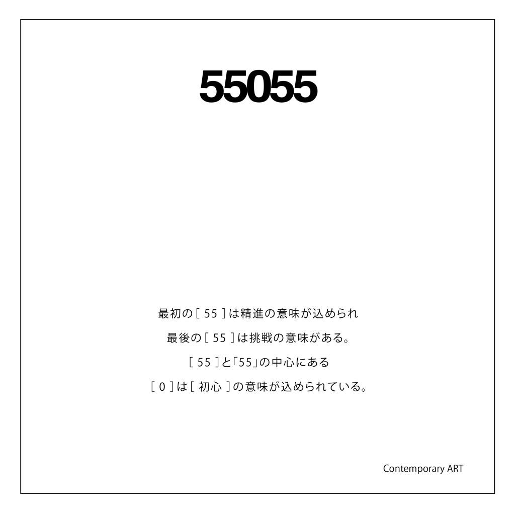 コンセプト 意味 55055 ゴーゴーマルゴーゴー ロゴ