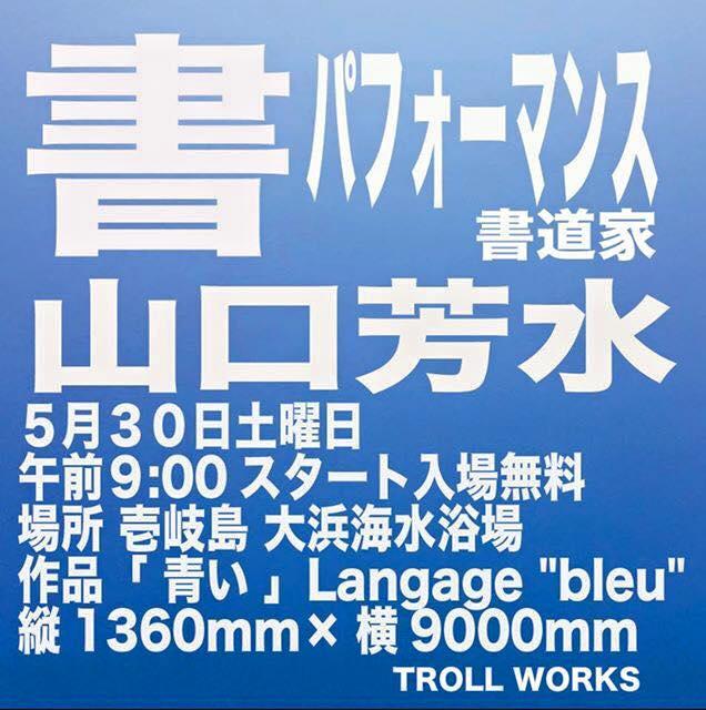 青い,Langage,bleu,壱岐島,大浜海水浴場,書道,書,パフォーマンス,書道家,山口芳水,TROLLWORKS
