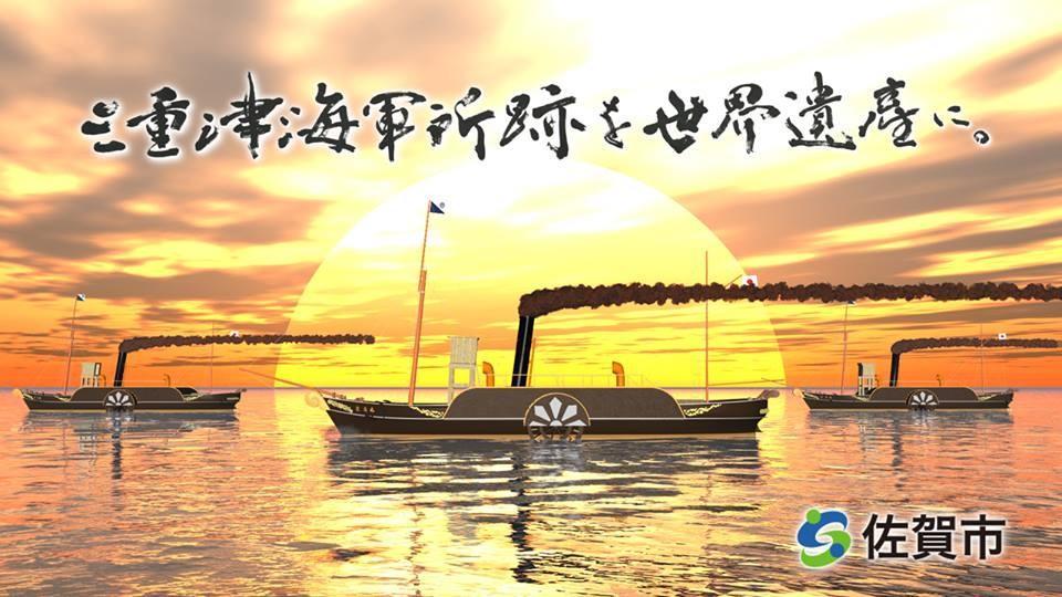 三重津海軍所跡を世界遺産に。 書道家 作品 calligraphy design