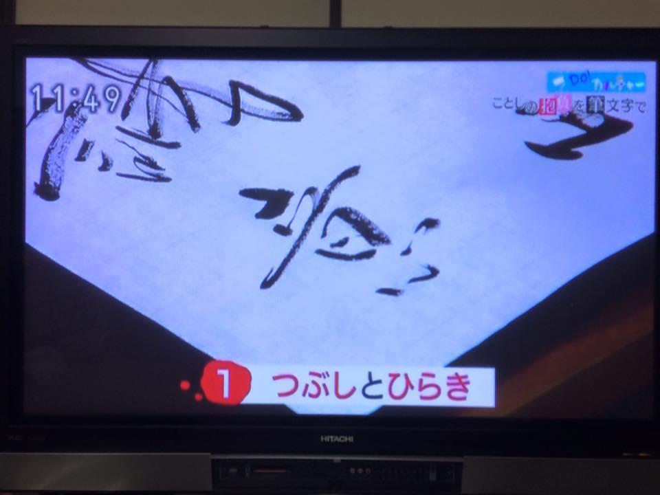 書家,書道家,美文字,NHK,calligrapher,shodo,design,art,書道,山口芳水