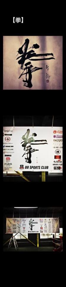 拳 書道家 作品 cajjigraphy design BB SPORTS CLUB