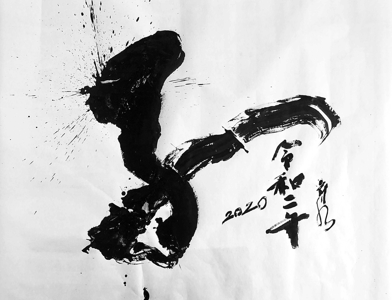 2020 子 鼠 令和 オリンピック 書道家 パフォーマンス 英語 東京 作品