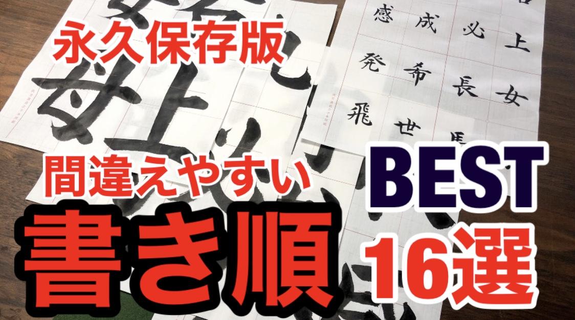 書き順 漢字 間違えやすい ボールペン字 書道教室 佐賀