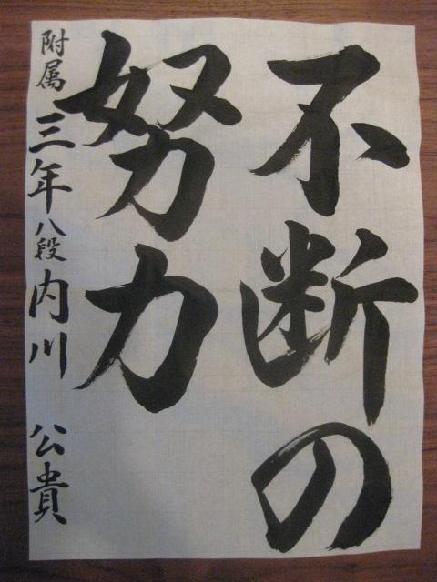 """佐賀県書道連盟""""大空""""2月の課題「不断の努力」内川公貴(まさき)"""
