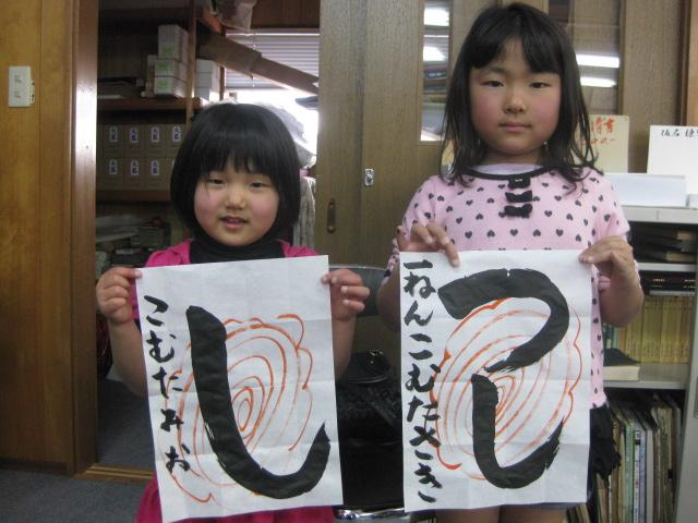 佐賀の小学生が書くお習字作品をご紹介します 「初めてのお習字 」