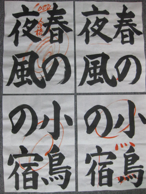 特待生試験 田島千大(たじまちひろ)さん 佐賀県書道教育連盟 「七段」