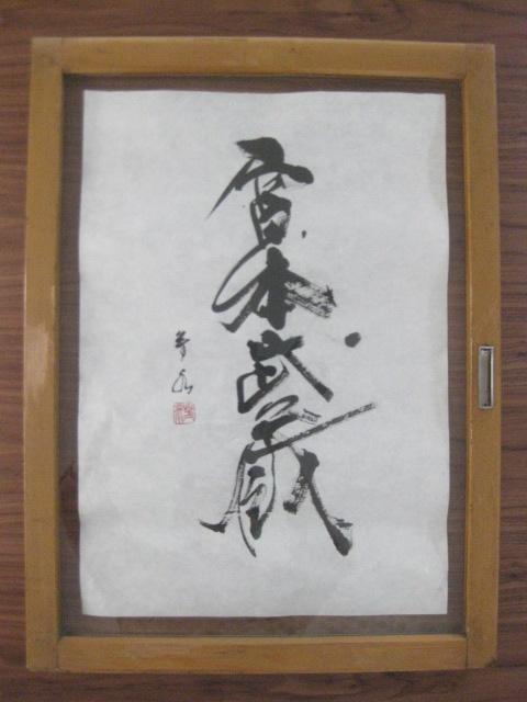 書道家 山口芳水 作品「宮本武蔵」