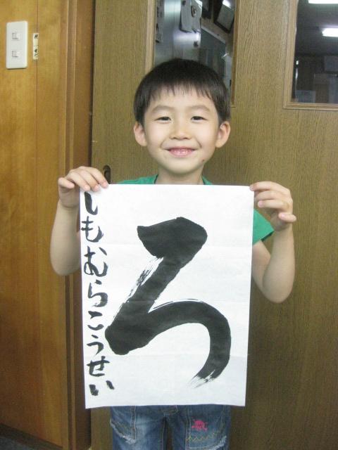 新栄 書道教室 「素敵な笑顔」 書道家 山口芳水