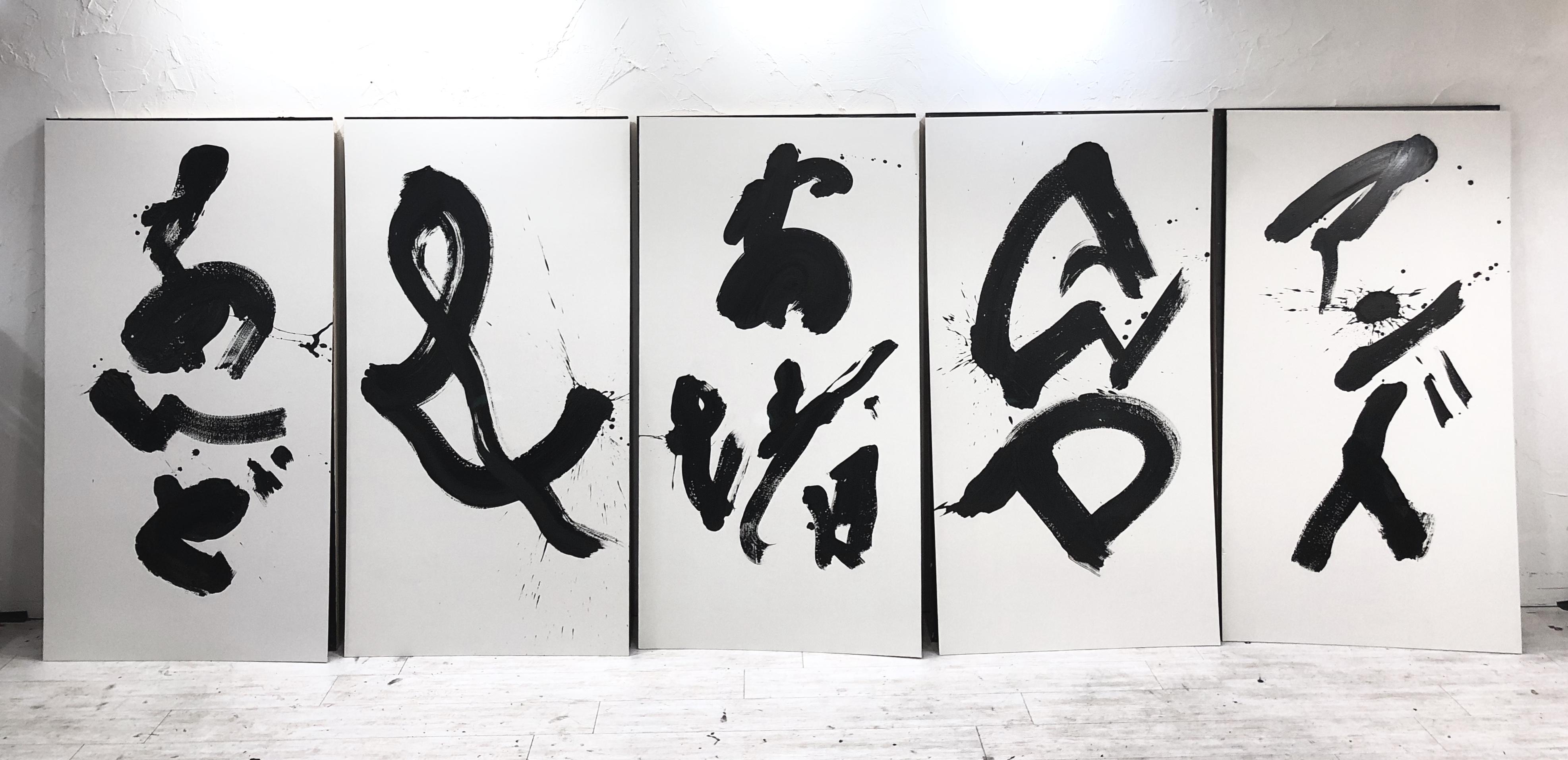 書道家 作品 筆文字 アート ART 現代美術 あんど & 安堵 AND アンド contemporary