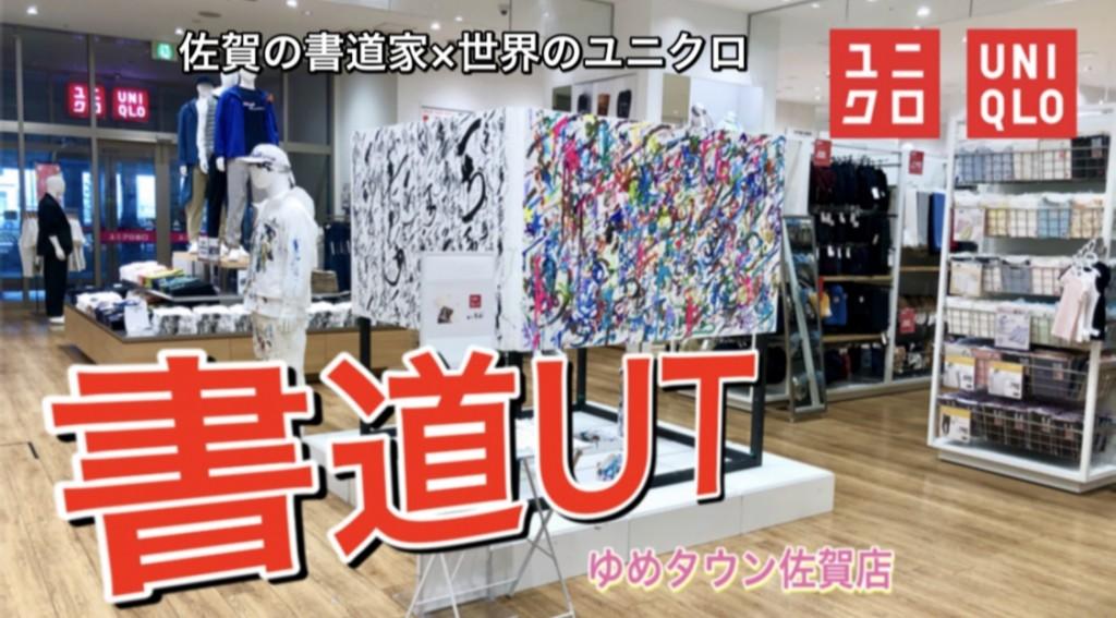 NOW UNIQLO 今 ユニクロ 2020 ゆめタウン 佐賀店 UT Design 一歩