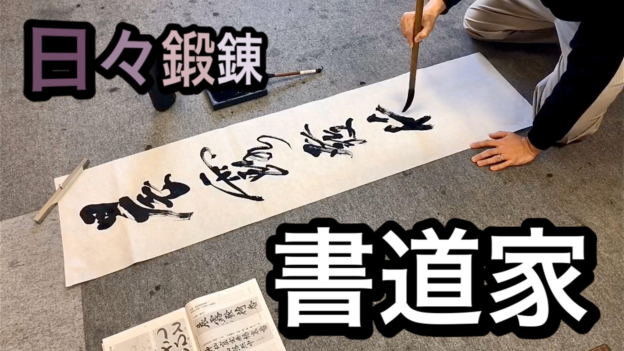 大空 昇段試験 条幅 手本 書き 佐賀 書道教室