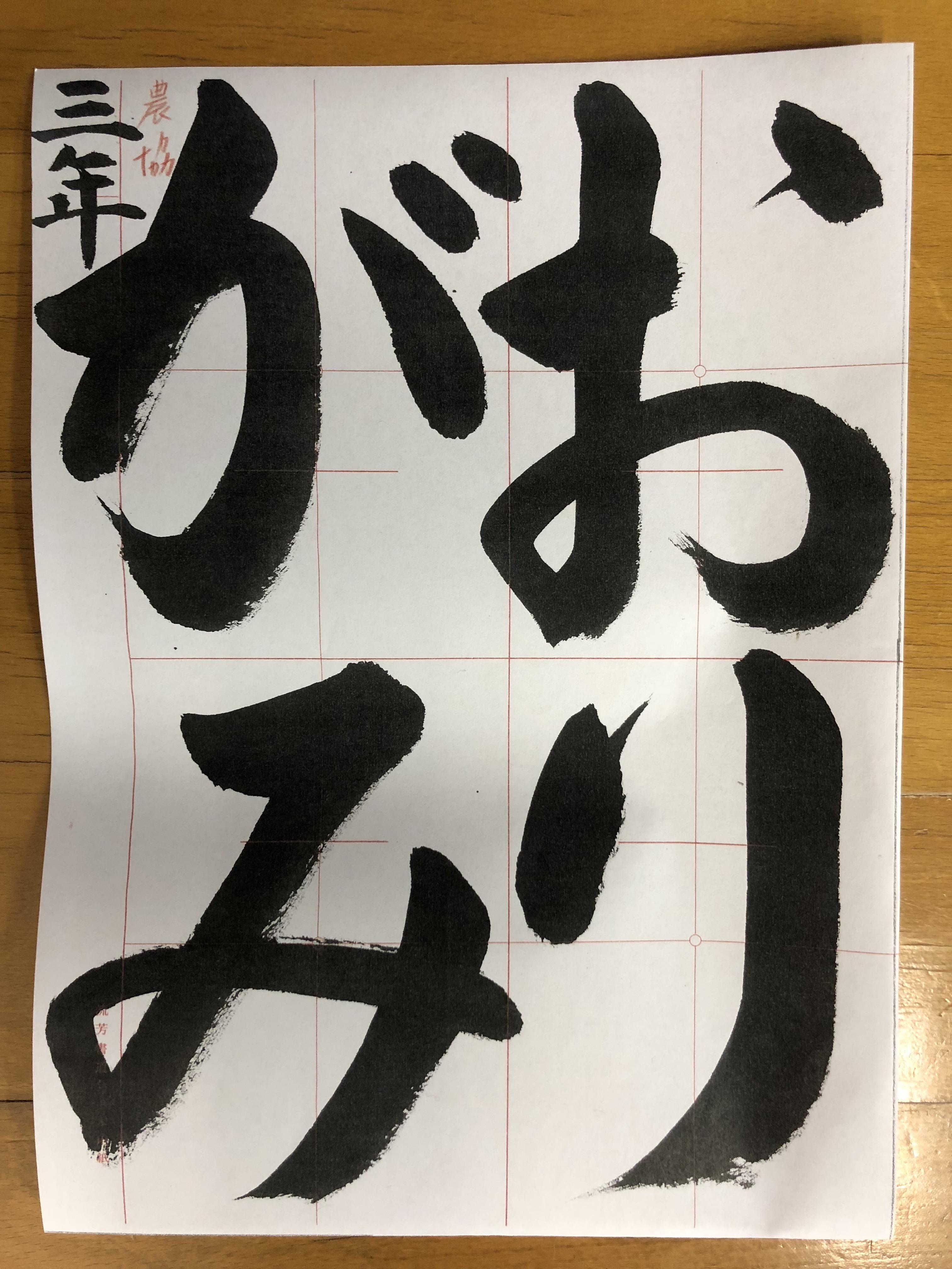 2018 30年 JA 農協 書道 コンクール 毛筆 自由課題 夏休み 宿題 佐賀 書道教室