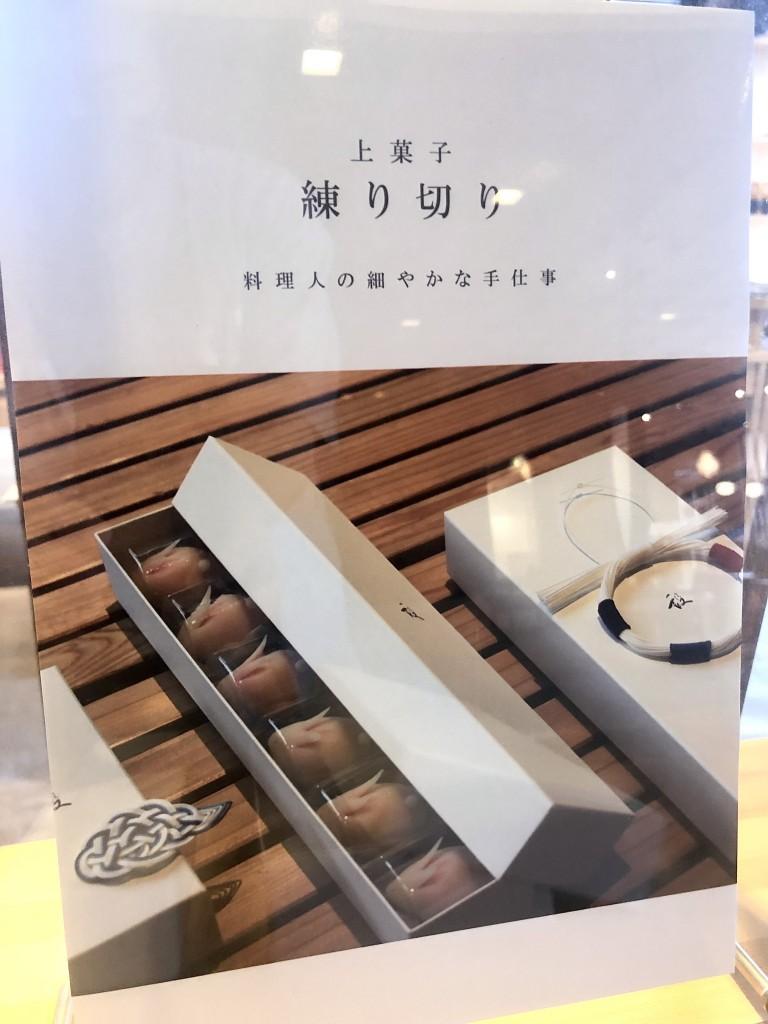 和多屋別荘 [ 設 ] セレクトショップ 上菓子 練り切り 商品 パッケージ 書道 デザイン 書道家 山口芳水