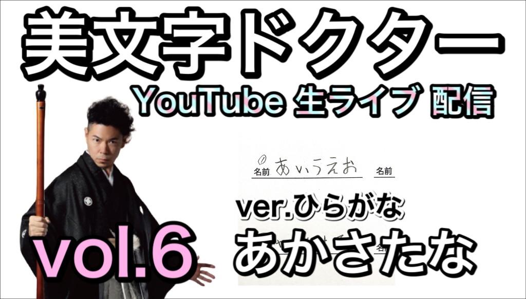 新企画 YouTube 生 ライブ 配信 美文字 ドクター 書道家 山口芳水