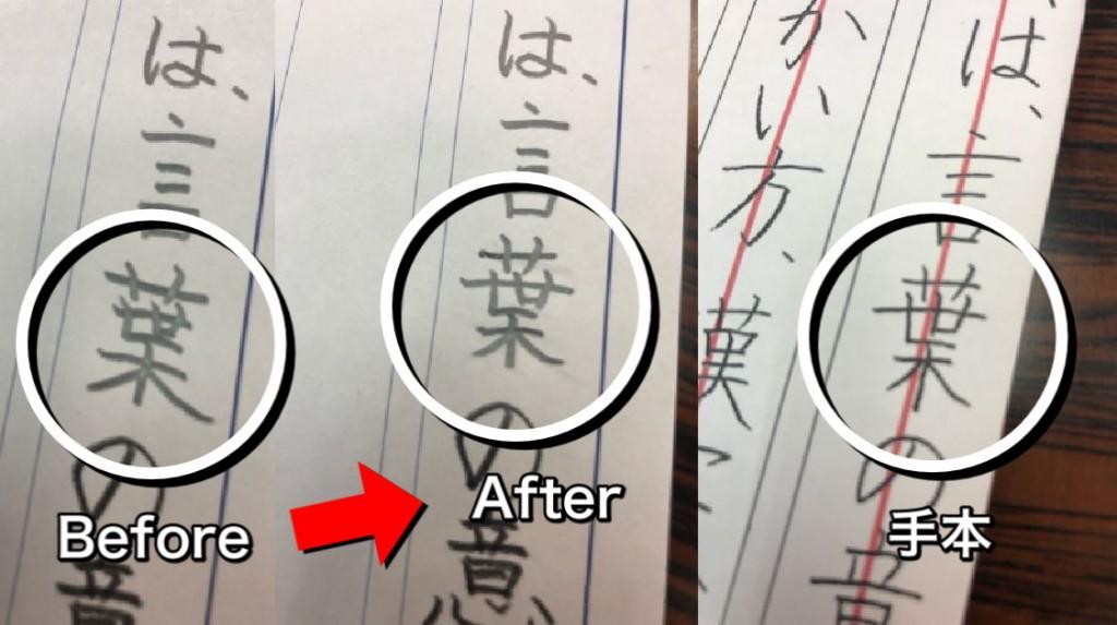 硬筆 書き方 ボールペン字 実用書道 筆ペン 書道家 山口芳水書道教室